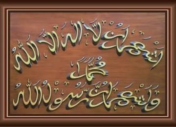 Dua Kalimat Syahadat (ilustrasi). | Foto: www.republika.co.id